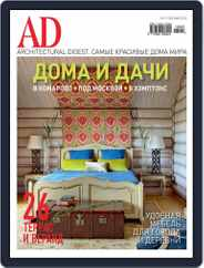 Ad Russia (Digital) Subscription April 13th, 2016 Issue
