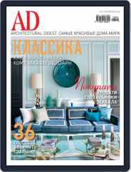 Ad Russia (Digital) Subscription April 8th, 2016 Issue