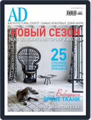 Ad Russia (Digital) Subscription February 17th, 2016 Issue