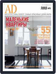 Ad Russia (Digital) Subscription January 13th, 2016 Issue