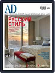 Ad Russia (Digital) Subscription October 21st, 2015 Issue