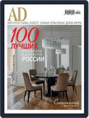 Ad Russia (Digital) Subscription September 30th, 2015 Issue