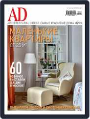 Ad Russia (Digital) Subscription September 23rd, 2015 Issue
