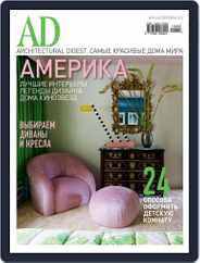 Ad Russia (Digital) Subscription September 17th, 2015 Issue