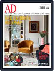 Ad Russia (Digital) Subscription July 10th, 2015 Issue