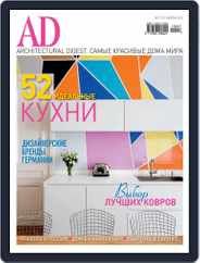 Ad Russia (Digital) Subscription June 22nd, 2015 Issue