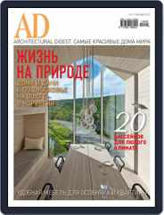 Ad Russia (Digital) Subscription May 15th, 2015 Issue