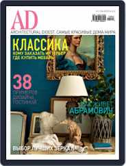 Ad Russia (Digital) Subscription March 15th, 2015 Issue