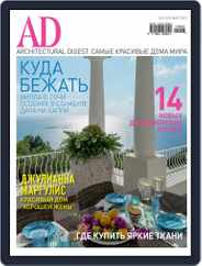 Ad Russia (Digital) Subscription February 16th, 2015 Issue