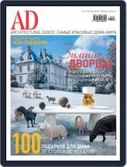 Ad Russia (Digital) Subscription November 13th, 2014 Issue