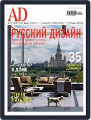 Ad Russia (Digital) Subscription October 15th, 2014 Issue