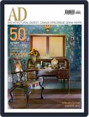 Ad Russia (Digital) Subscription September 30th, 2014 Issue