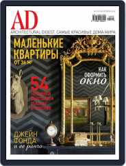 Ad Russia (Digital) Subscription September 17th, 2014 Issue