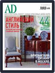 Ad Russia (Digital) Subscription August 13th, 2014 Issue