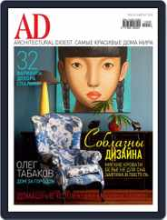 Ad Russia (Digital) Subscription July 16th, 2014 Issue