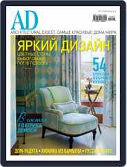 Ad Russia (Digital) Subscription June 18th, 2014 Issue