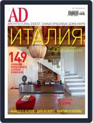 Ad Russia (Digital) Subscription May 15th, 2014 Issue