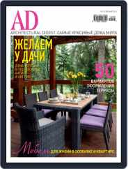 Ad Russia (Digital) Subscription April 16th, 2014 Issue
