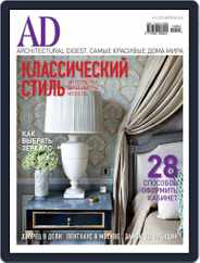 Ad Russia (Digital) Subscription March 12th, 2014 Issue