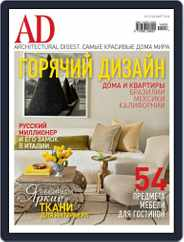 Ad Russia (Digital) Subscription February 17th, 2014 Issue