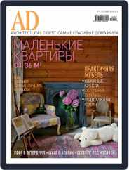 Ad Russia (Digital) Subscription January 15th, 2014 Issue
