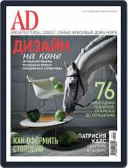 Ad Russia (Digital) Subscription November 20th, 2013 Issue