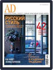 Ad Russia (Digital) Subscription October 24th, 2013 Issue