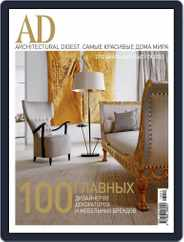 Ad Russia (Digital) Subscription October 16th, 2013 Issue