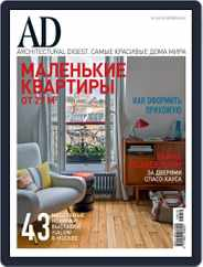 Ad Russia (Digital) Subscription September 19th, 2013 Issue