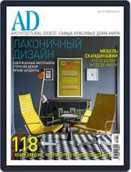 Ad Russia (Digital) Subscription August 21st, 2013 Issue
