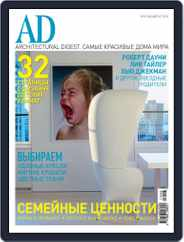 Ad Russia (Digital) Subscription July 24th, 2013 Issue