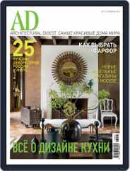Ad Russia (Digital) Subscription June 20th, 2013 Issue