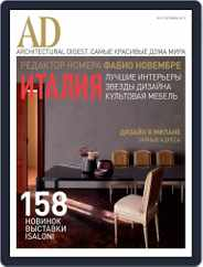 Ad Russia (Digital) Subscription May 22nd, 2013 Issue