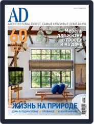 Ad Russia (Digital) Subscription April 22nd, 2013 Issue