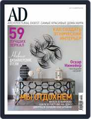 Ad Russia (Digital) Subscription March 20th, 2013 Issue