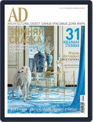 Ad Russia (Digital) Subscription November 21st, 2012 Issue
