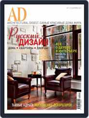 Ad Russia (Digital) Subscription October 24th, 2012 Issue