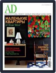 Ad Russia (Digital) Subscription September 20th, 2012 Issue