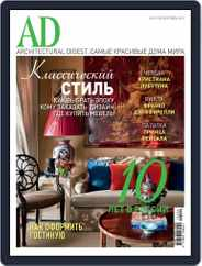 Ad Russia (Digital) Subscription August 22nd, 2012 Issue