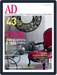 Ad Russia (Digital) Subscription July 30th, 2012 Issue