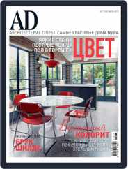 Ad Russia (Digital) Subscription June 20th, 2012 Issue