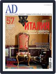 Ad Russia (Digital) Subscription May 23rd, 2012 Issue