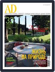 Ad Russia (Digital) Subscription April 18th, 2012 Issue