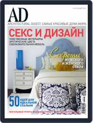 Ad Russia (Digital) Subscription February 20th, 2012 Issue