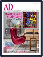 Ad Russia (Digital) Subscription January 18th, 2012 Issue