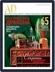 Ad Russia (Digital) Subscription November 23rd, 2011 Issue