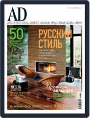 Ad Russia (Digital) Subscription October 19th, 2011 Issue
