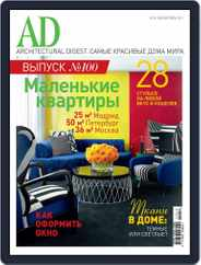 Ad Russia (Digital) Subscription September 21st, 2011 Issue