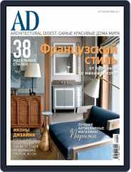 Ad Russia (Digital) Subscription August 17th, 2011 Issue