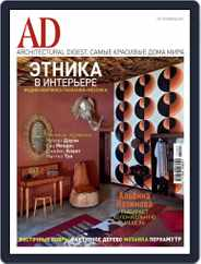 Ad Russia (Digital) Subscription June 22nd, 2011 Issue